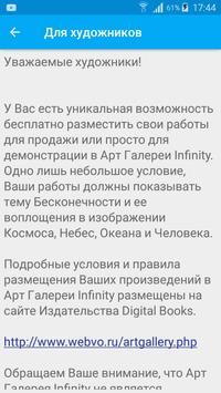 Art Gallery Infinity screenshot 7