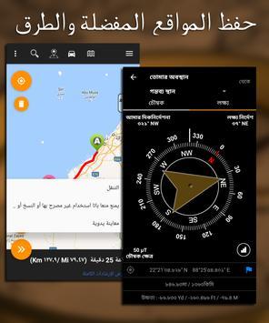 القيادة مكتشف الطريق تصوير الشاشة 12