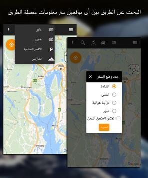 القيادة مكتشف الطريق تصوير الشاشة 9