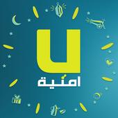 Umniah icon