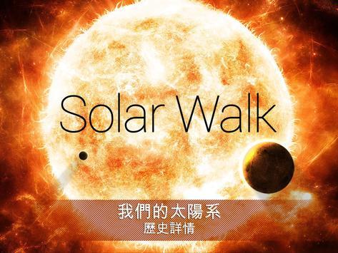 Solar Walk Lite 截圖 8