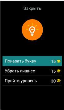 УГАДАЙ ЗВЕЗДУ ПО НЕОНУ screenshot 5