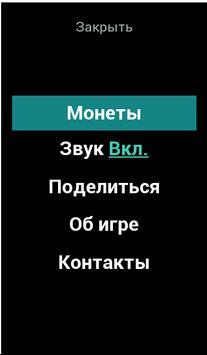 УГАДАЙ ЗВЕЗДУ ПО НЕОНУ screenshot 6