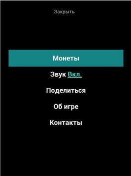УГАДАЙ ЗВЕЗДУ ПО НЕОНУ screenshot 13