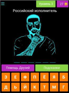 УГАДАЙ ЗВЕЗДУ ПО НЕОНУ screenshot 10