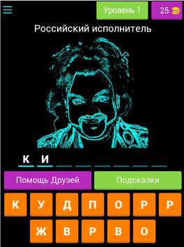 УГАДАЙ ЗВЕЗДУ ПО НЕОНУ screenshot 14