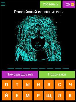 УГАДАЙ ЗВЕЗДУ ПО НЕОНУ screenshot 16