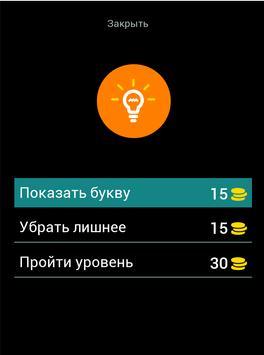 УГАДАЙ ЗВЕЗДУ ПО НЕОНУ screenshot 19