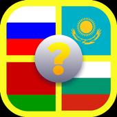 Угадай флаги мира icon