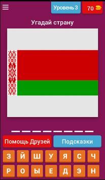 Угадай флаги мира screenshot 3