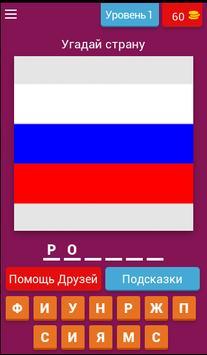 Угадай флаги мира poster