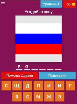 Угадай флаги мира screenshot 12