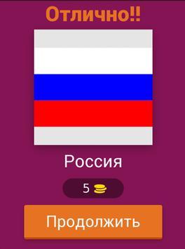 Угадай флаги мира screenshot 13
