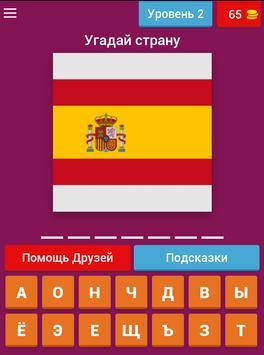 Угадай флаги мира screenshot 14