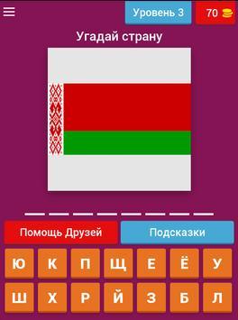 Угадай флаги мира screenshot 15