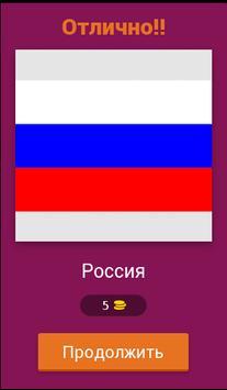 Угадай флаги мира screenshot 1