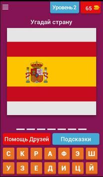 Угадай флаги мира screenshot 2