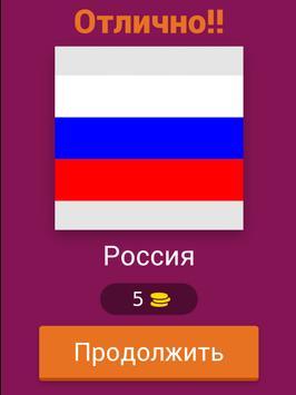 Угадай флаги мира screenshot 7