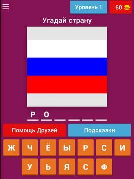 Угадай флаги мира screenshot 6