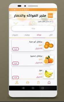 Vitamin screenshot 1
