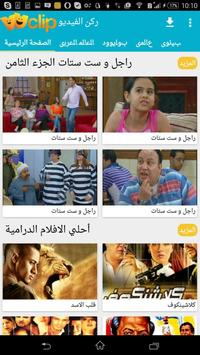 Vuclip Video Store ảnh chụp màn hình 4