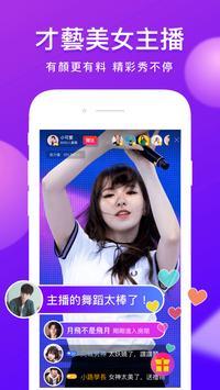 ViFun直播-美女在線視頻聊天,正妹直播娛樂互動 screenshot 2