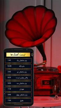 آهنگ های  ناصر چشم آذر - ahanghay Naser cheshmazar screenshot 2