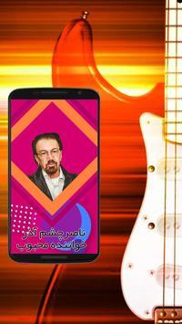 آهنگ های  ناصر چشم آذر - ahanghay Naser cheshmazar screenshot 3