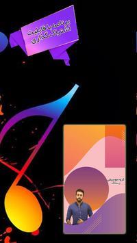 آهنگ های رستاک poster