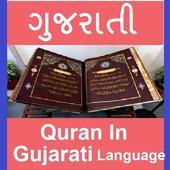 Quran  In Gujarati icon