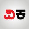 Kannada News – Vijay Karnataka Zeichen