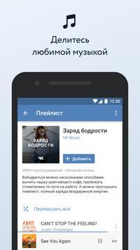 ВКонтакте скриншот 4