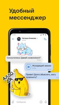 ВКонтакте — общение, музыка и видео скриншот 5