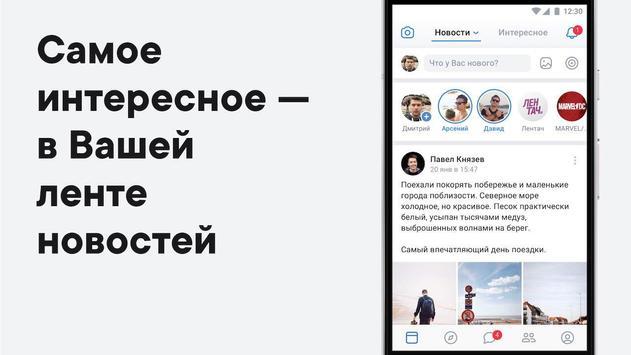 ВКонтакте — общение, музыка и видео скриншот 6