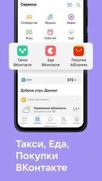 ВКонтакте — общение, музыка и видео постер
