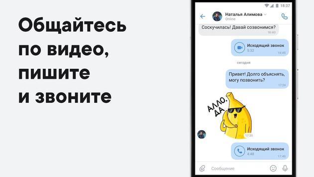 ВКонтакте — мессенджер, музыка и видео скриншот 14