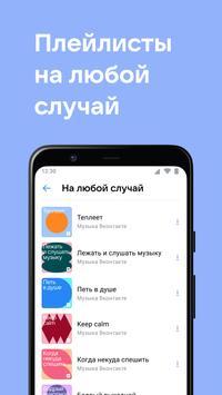 ВКонтакте — мессенджер, музыка и видео скриншот 6