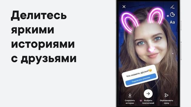 ВКонтакте — мессенджер, музыка и видео скриншот 15