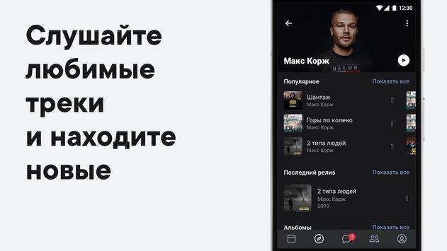ВКонтакте — общение, музыка и видео скриншот 9