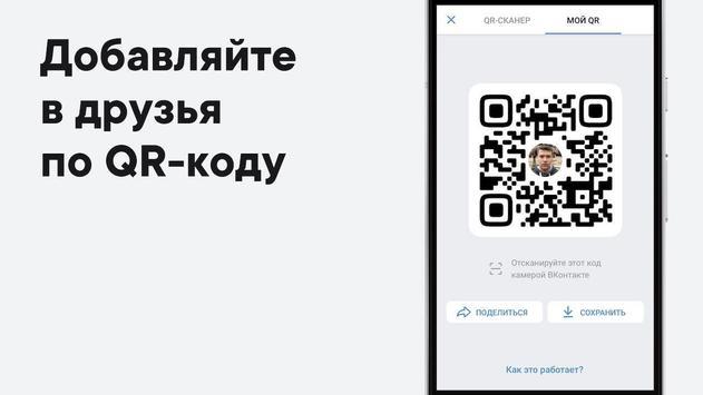ВКонтакте — мессенджер, музыка и видео скриншот 17