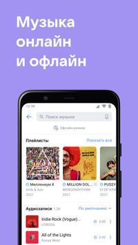 ВКонтакте — мессенджер, музыка и видео постер