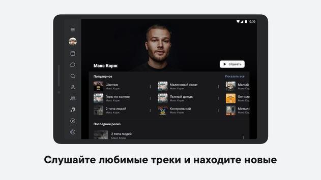 ВКонтакте — мессенджер, музыка и видео скриншот 11