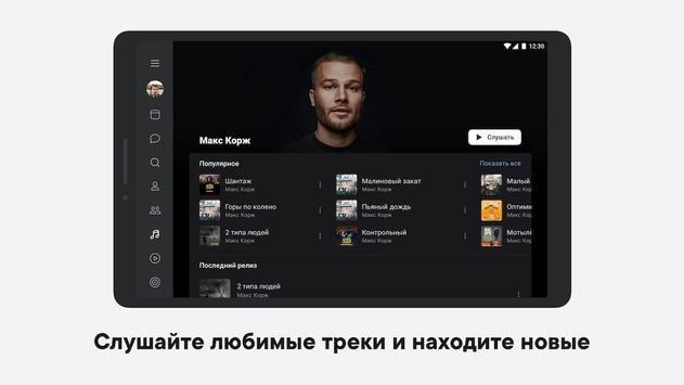 ВКонтакте — общение, музыка и видео скриншот 14