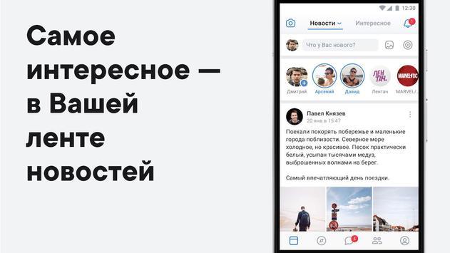 ВКонтакте: музыка, видео, чаты скриншот 9