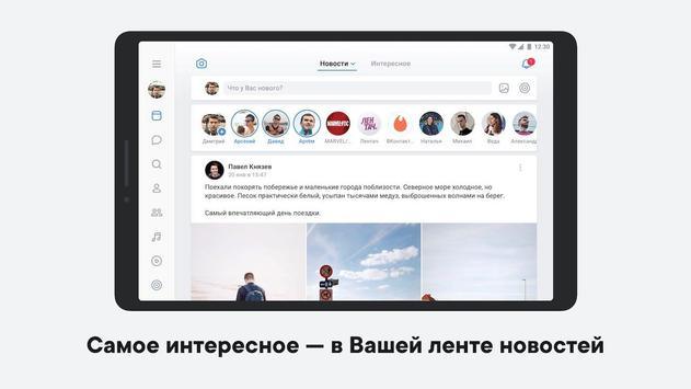 ВКонтакте — мессенджер, музыка и видео скриншот 8
