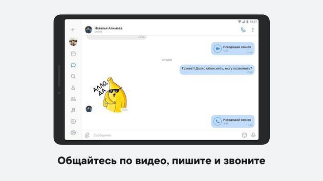 ВКонтакте — общение, музыка и видео скриншот 12