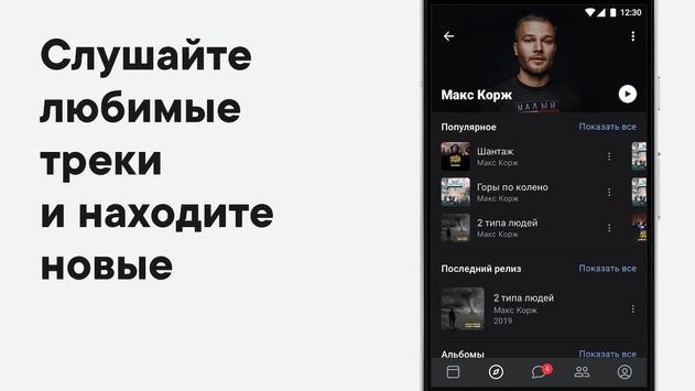 ВКонтакте: музыка, видео, чаты скриншот 7