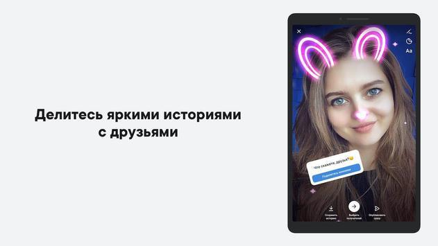 ВКонтакте — общение, музыка и видео скриншот 13