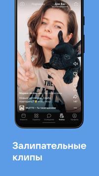 ВКонтакте — общение, музыка и видео скриншот 2