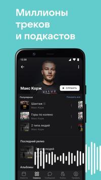 ВКонтакте — общение, музыка и видео скриншот 1